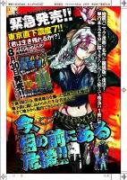「プレイコミック2012年10月号 メトロサヴァイブ」告知/秋田書店