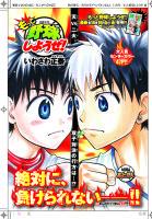 「月刊少年チャンピオン2012年11月号 もっと野球しようぜ」扉/秋田書店