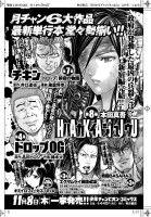 「月刊少年チャンピオン2012年12月号」広告/秋田書店
