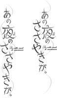 「別冊漫画ゴラク'14年05月号 あの夜のささやき」ロゴ/日本文芸社