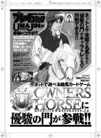 「プレイコミック2012年12月号 オーナーズホース」告知/秋田書店