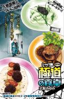「プレイコミック2013年01月号 極道の食卓獄中編」扉/秋田書店