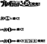 「プレイコミック2013年01月号」柱/秋田書店