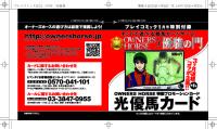 「プレイコミック2013年01月号 光優馬カード」付録/秋田書店