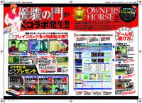 「プレイコミック2013年01月号 オーナーズホース記事」/秋田書店