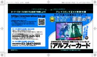 「プレイコミック2013年02月号」付録/秋田書店