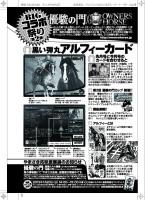 「プレイコミック2013年02月号 オーナーズホース記事」/秋田書店