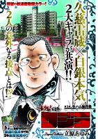 「プレイコミック2013年03月号 本気!クジラ」扉/秋田書店