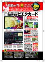 「プレイコミック2013年03月号 オーナーズホース記事」/秋田書店