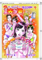 「プレイコミック2013年04月号 1夫5妻」扉/秋田書店
