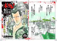 「プレイコミック2013年06月号 本気!名シーン名言集」付録/秋田書店