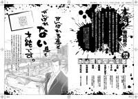 「プレイコミック2013年06月号 本気!名シーン名言集 表2.3」付録/秋田書店