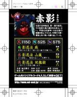 「プレイコミック2013年09月号 付録カード裏」/秋田書店