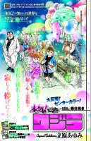 「プレイコミック2013年10月号 本気!クジラ」扉/秋田書店