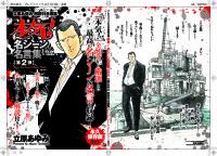 「プレイコミック2013年11月号 本気!名シーン名言集vol.02」付録/秋田書店