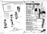 「プレイコミック2013年11月号 本気!名シーン名言集vol.02 表2.3」付録/秋田書店