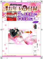 「プレイコミック2014年1月号」付録台紙_表/秋田書店