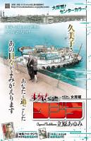 「プレイコミック2014年1月号 本気!クジラ」扉/秋田書店