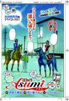 「プレイコミック2014年2月号 優駿の門アスミ」扉/秋田書店
