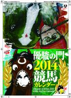 「プレイコミック2014年2月号 優駿の門2014競馬カレンダー」付録P.16=01/秋田書店