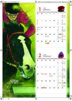 「プレイコミック2014年2月号 優駿の門2014競馬カレンダー」付録P.02=03/秋田書店