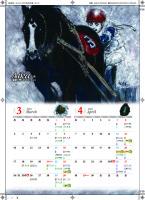 「プレイコミック2014年2月号 優駿の門2014競馬カレンダー」付録P.04=05/秋田書店