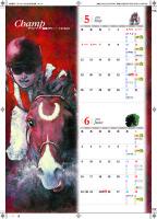 「プレイコミック2014年2月号 優駿の門2014競馬カレンダー」付録P.06=07/秋田書店