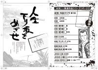 「プレイコミック2014年3月号 本気!名シーン名言集vol.03」付録_表2-3/秋田書店