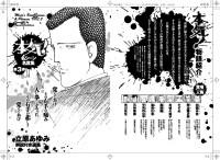 「プレイコミック2014年3月号 本気!名シーン名言集vol.03」付録_総扉裏表/秋田書店
