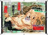 「プレイコミック2014年4月号 本気!クジラ」扉/秋田書店