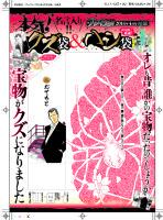 「プレイコミック2014年4月号 本気!名言入りクズ袋&ハシ袋」付録_台紙/秋田書店