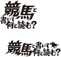 「プレイコミック2014年5月号 競馬と書いて何と読む」ロゴ/秋田書店