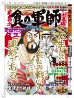 「増刊ゴラク6月号」表紙/日本文芸社