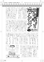 「増刊ゴラク6月号 コラム」/日本文芸社