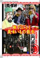 「増刊ゴラク6月号 巻頭カラーページ」/日本文芸社