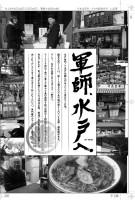 「増刊ゴラク6月号 p138記事」/日本文芸社