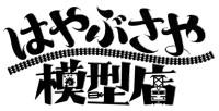 「プレイコミック2014年7月号 はやぶさや模型店」ロゴ/秋田書店