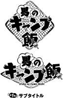 「プレイコミック2014年8月号 男のキャンプ飯」ロゴ/秋田書店