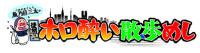 「プレイコミック2014年8月号 ホロ酔い散歩めし」ロゴ/秋田書店