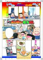 「プレイコミック2014年8月号 ホロ酔い散歩めし」扉/秋田書店