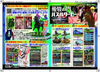 「プレイコミック2014年8月号 パズルダービー記事」/秋田書店