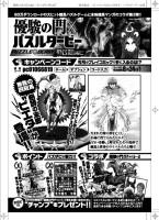 「プレイコミック2014年9月号 パズルダービー記事」/秋田書店