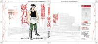 「味師銀平妖刀伝」 ビッグ錠(原作)橋本 孤蔵(漫画)/日本文芸社
