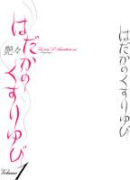 「はだかのくすりゆび」ロゴ/日本文芸社