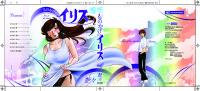「ものかげのイリス01」艶々/日本文芸社