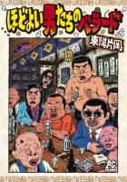 「ほどよい男たちのバラード」東陽片岡/秋田書店