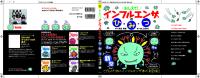 「おしえて!インフルエンザのひみつ」(帯付き)岡田 晴恵(著)きしらまゆこ(絵)/ポプラ社