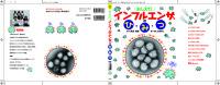 「おしえて!インフルエンザのひみつ」岡田 晴恵(著)きしらまゆこ(絵)/ポプラ社