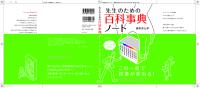 「先生のための百科事典ノート」(帯付き)赤木かんこ/ポプラ社