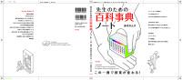 「先生のための百科事典ノート」赤木かんこ/ポプラ社